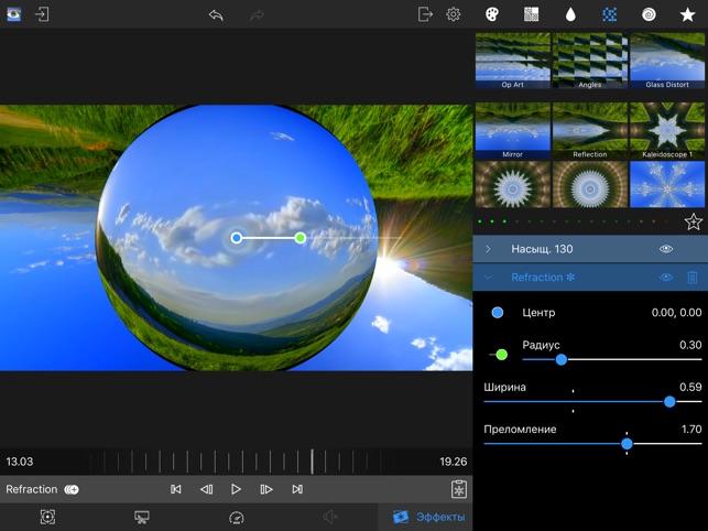 LumaFX Screenshot