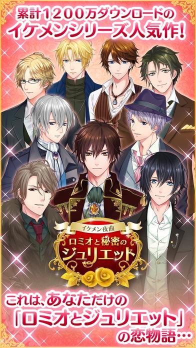 イケメン夜曲◆ロミオと秘密のジュリエットスクリーンショット1