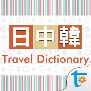 日中韓‧旅遊會話辭典