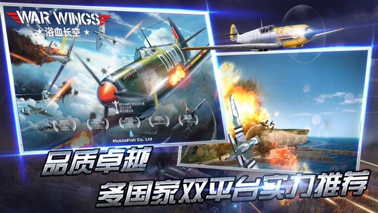 浴血长空 screenshot-0
