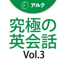 究極の英会話 Vol.3 (添削機能つき) [アルク]