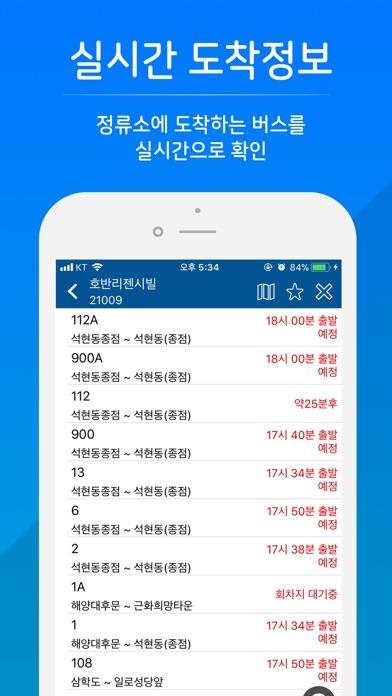 목포버스 - 실시간 버스 정보 for Windows