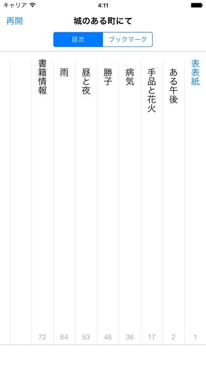 梶井基次郎 文学全集 screenshot-3