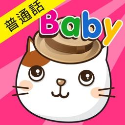 Baby Flash Cards ~ Mandarin ~ Vol.4