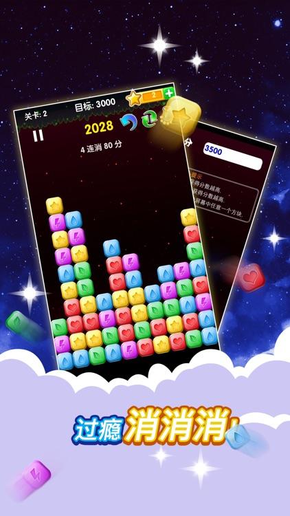 消灭糖果 - 星星爱消除单机版(单机游戏)