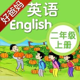 好爸妈点读机-小学英语二年级上册苏教译林牛津版