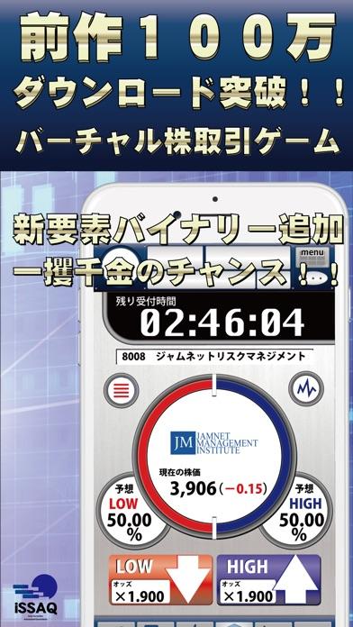 iトレ2 - バーチャル株取引ゲームのスクリーンショット1