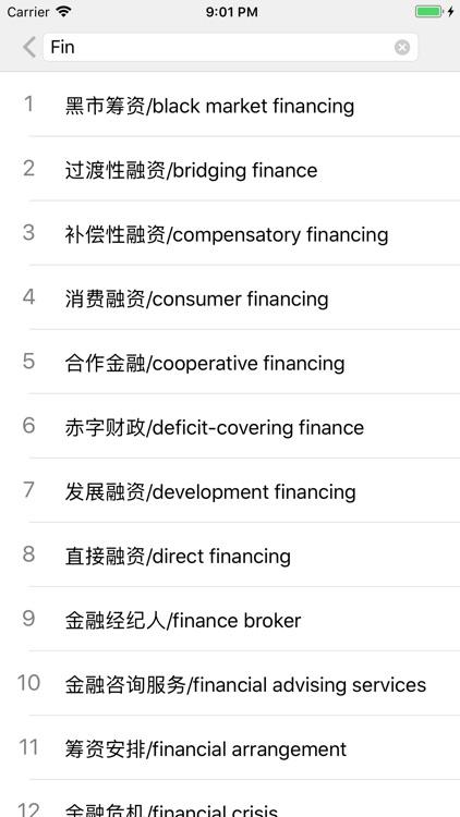金融专业英语词汇大全-专业金融银行中英文词典 screenshot-6