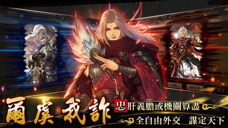 九州爭霸-率土之濱 - 地表最強爭霸錦標賽 screenshot-3