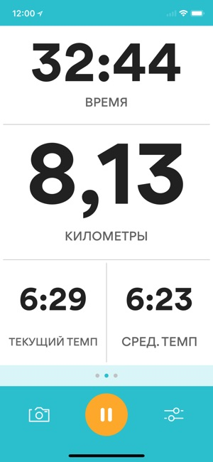 Runkeeper — пробежки с GPS Screenshot