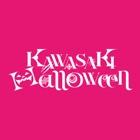 カワサキ ハロウィン公式アプリ icon