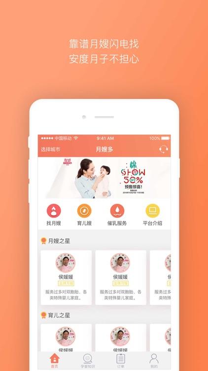 月嫂多 screenshot-0