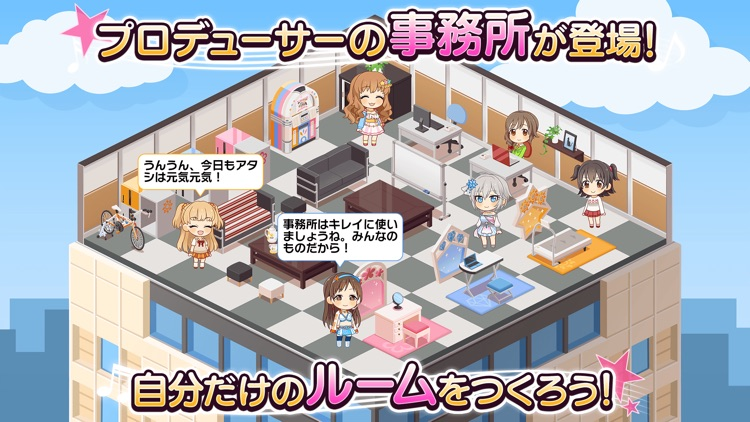 アイドルマスター シンデレラガールズ スターライトステージ screenshot-4
