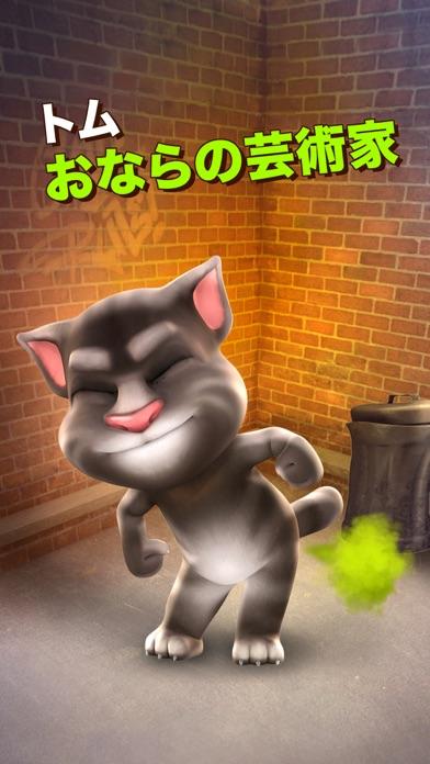 おしゃべり猫のトーキング・トムスクリーンショット1