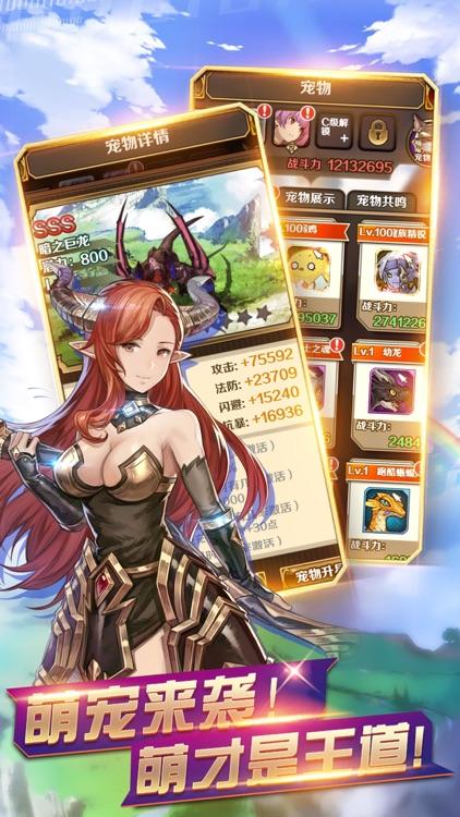 异世界战纪:天命传说 screenshot-4