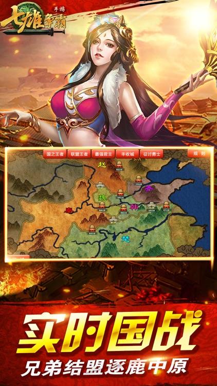 七雄争霸 - 史诗级历史战争策略游戏 screenshot-4