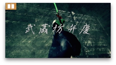 侍100人斬り screenshot1