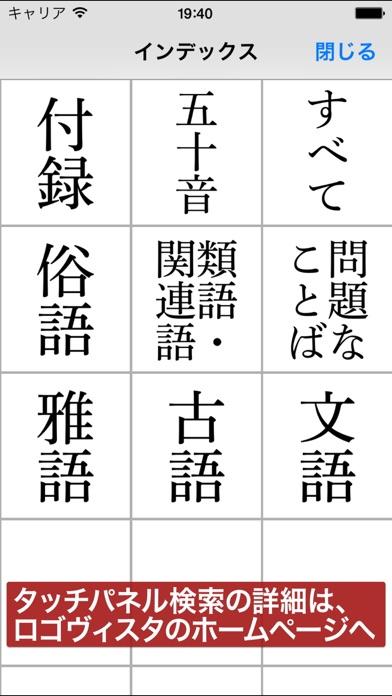 明鏡国語辞典 第二版のおすすめ画像3