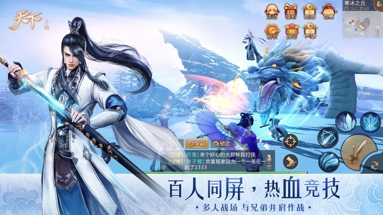 天下-和小姐姐筑梦神木家园 screenshot-4