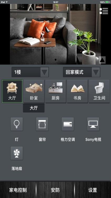 方大智能 screenshot-0