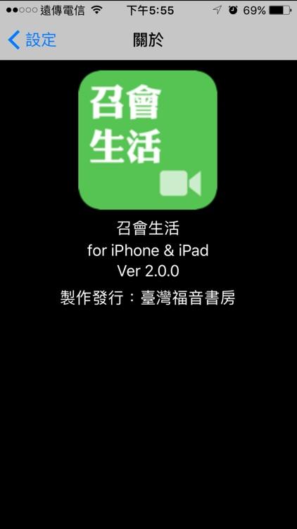 《召會生活》影音APP screenshot-4