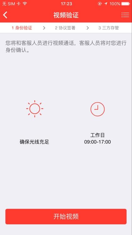 大同证券手机开户-炒股票证券基金开户软件 screenshot-3