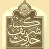Hadith al-Kisa