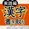 漢字書き取り判定 実践編 脳を鍛える for iPhone - iPadアプリ