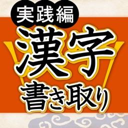 漢字書き取り判定 実践編 脳を鍛える for iPhone