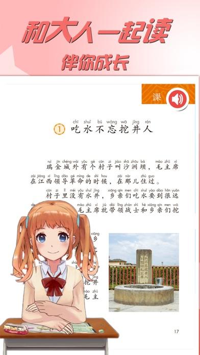 2018小学一年级语文下册 Скриншоты6