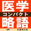 医学略語コンパクト【医歯薬出版】(ONES...