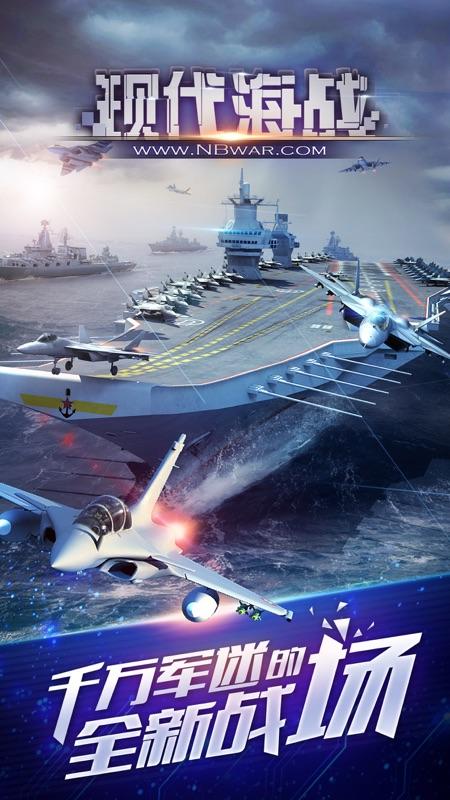 现代海战电脑版截图1