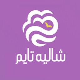 شاليه تايم - حجز شاليهات