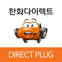 한화다이렉트 자동차보험계산