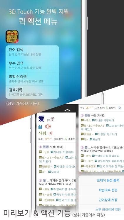 고려대 중한중사전 - CnKoCn DIC screenshot-4