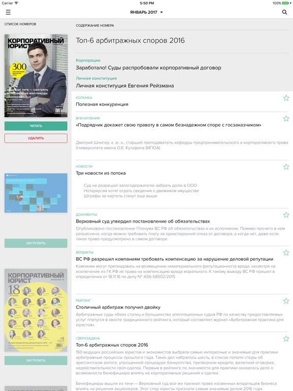 «Корпоративный юрист» Скриншоты7