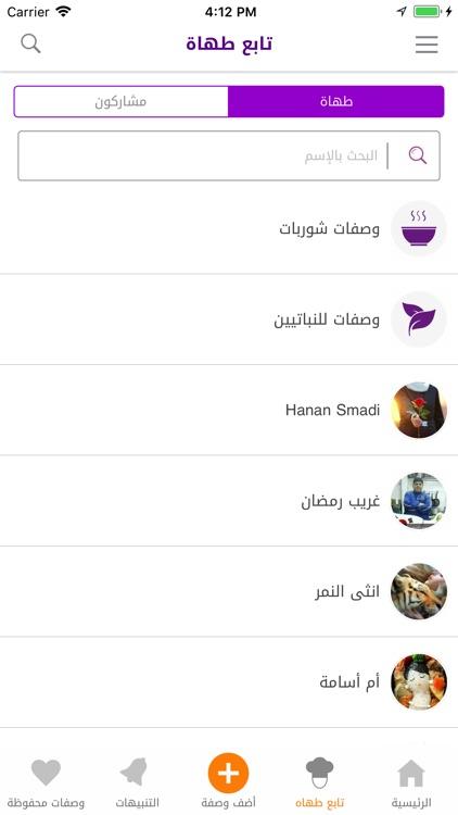 اطباقي screenshot-3
