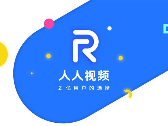 人人视频HD-原名人人美剧