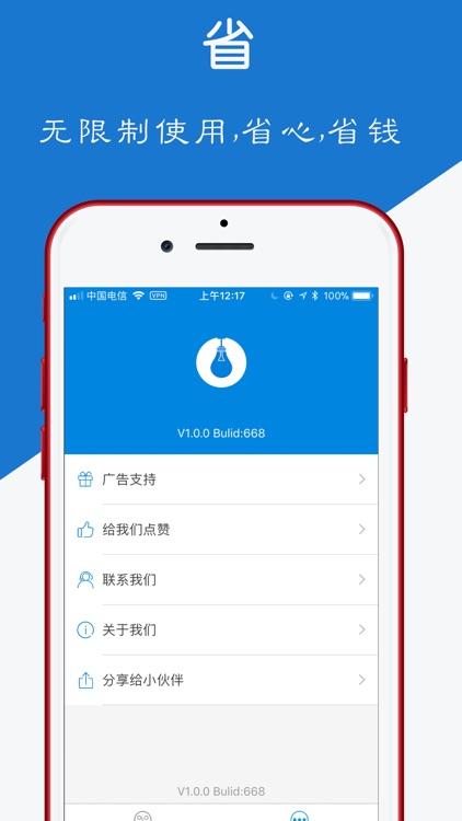 VPN-YUN Bulb VPN