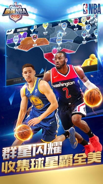 最强NBA-国民级篮球手游 screenshot-6