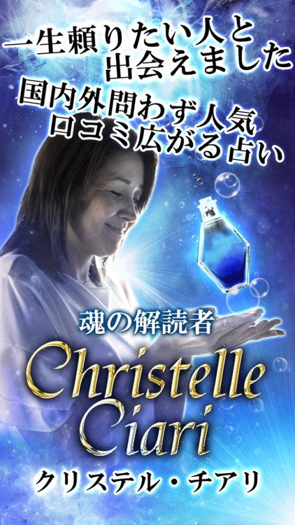 本音知る透視占い【占い師 Christelle Ciari】 by Keiya Takei