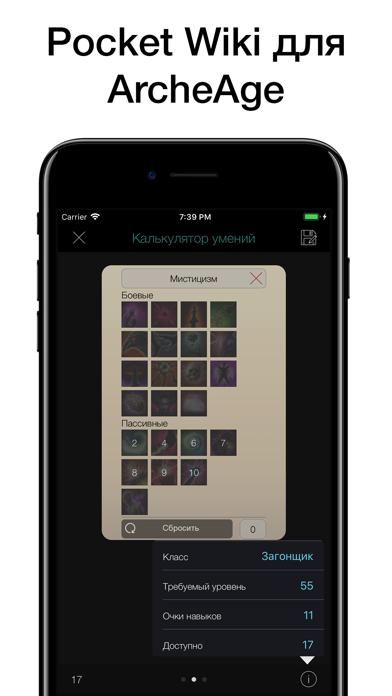 Pocket Wiki для ArcheAge screenshot one