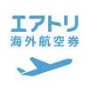 エアトリ(旧DeNAトラベル) 海外航空券...