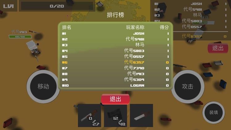 荒野大乱斗 - 3D联机枪战游戏 screenshot-3