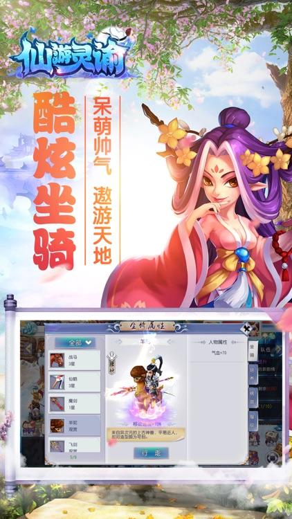 仙游灵谕 —— 唯美梦幻的回合制修仙手游 screenshot-3