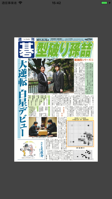 日本棋院 i碁BOOKS ScreenShot2