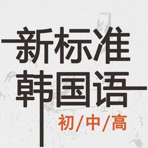 新标准韩国语--学习韩国语的工具利器