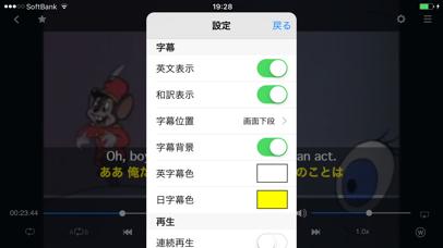 英語で学ぶ「ダンボ」 ScreenShot2