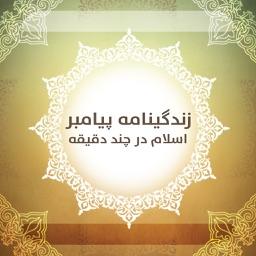 زندگینامه پیامبر اسلام در چند دقیقه