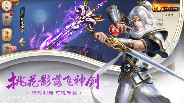 九曲乾坤—剑侠角色扮演游戏